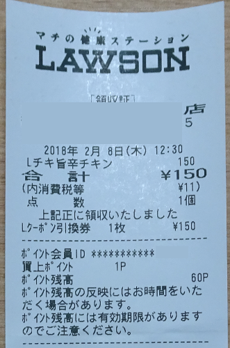 Lチキ20180208.png